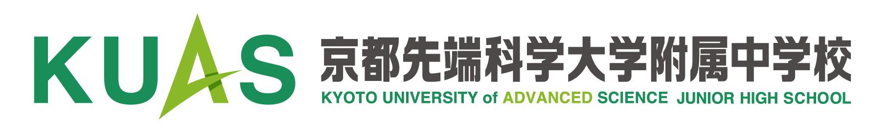 京都先端科学大学附属中学校