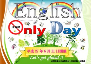 english only day0611