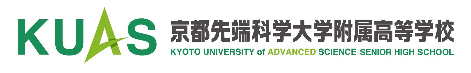 京都先端科学大学附属高等学校